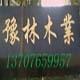 新乡豫林木业有限公司