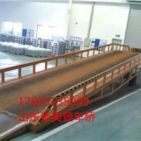 6吨8吨10吨12吨14吨移动式登车桥