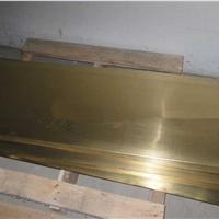 佳晟供应H68黄铜板,4.0*410*1200mm黄铜板