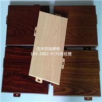 室外幕墙材料 木纹石纹铝单板 可按图纸定制
