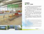 河北弘之木环保科技股份有限公司