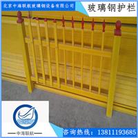 供应北京1.2?.5m 玻璃钢片状安全围栏