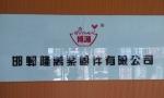 邯郸市隆禹紧固件有限公司