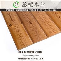桑拿板 深度碳化木护墙板 碳化板 炭烧木