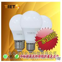 LED灯泡灯e27螺口塑包铝节能球泡灯