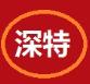 深圳市特种胶粘带有限公司