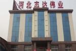 河北志达伟业通信设备股份公司