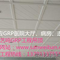 优质供应grp医院专用吊顶工程板