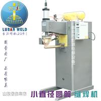 滚轮式缝焊机_滚焊机厂家