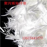 供应聚丙烯短纤维 工程纤维厂家生产