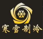 赣州寒雪制冷设备有限公司