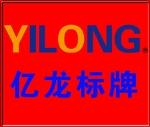江苏亿龙标牌制作工程有限公司
