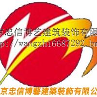 北京忠信博艺建筑装饰有限公司