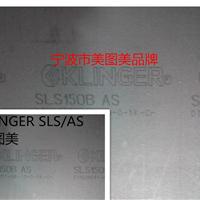 供应KLINGER 石墨复合 SLS