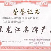 黑龙江省名牌产品