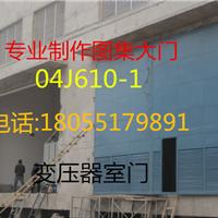 山东变压器室门,04j610-1