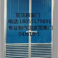 变压器室门、04J610-1图集门