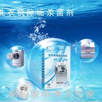 海尔洗衣机专业清洗产品批发供应