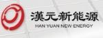 汉元新能源有限公司