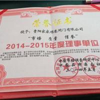 2014-2015年度理事单