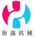 武强县衡鑫机械配件制造有限公司