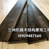 供应兰州碳化木批发