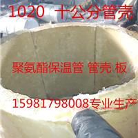 乌鲁木齐阻燃聚氨酯瓦壳弧形板保温管壳加工