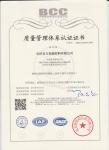 ISO900-1质量体系认证