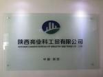 陕西亮业科工贸有限公司