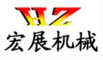 济宁宏展煤矿机械有限公司