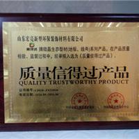 山东宏亮新型环保装饰材料有限公司