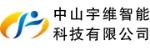 中山宇维智能科技有限公司