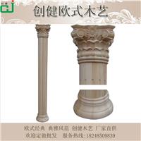 东阳木雕柱子装修用 诚招代理商 欧式实木罗马柱厂家招商