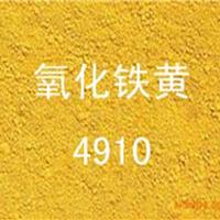 德国拜耳乐 氧化铁黄4910 无机颜料 铁黄粉