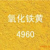 德国拜耳乐 氧化铁黄4960 无机颜料 文化石