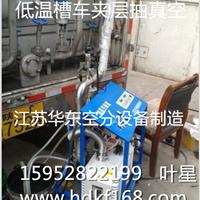 供应LNG槽车夹层抽真空设备
