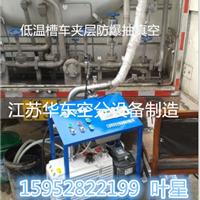 供应低温液体槽车真空补抽设备