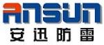 广东安迅防雷科技股份有限公司