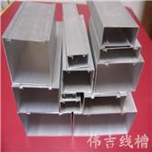 方形铝合金线槽