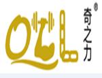武汉奇之力商贸有限公司