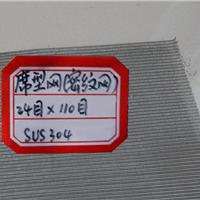 供应304,304L316,316L高品质不锈钢窗纱网