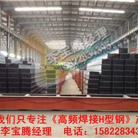 高频焊接H型钢分销商