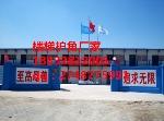安平县聪友丝网制造有限公司