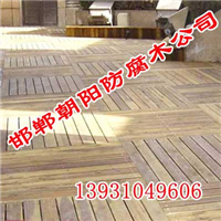 邯郸市朝阳防腐木公司