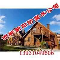 供应邯郸木屋工程【朝阳防腐木】一站式服务