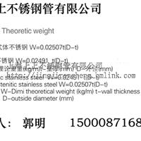不锈钢管理论重量计算公式