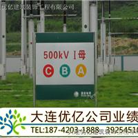 大连高新区部队车间车站指示告示牌字厂家