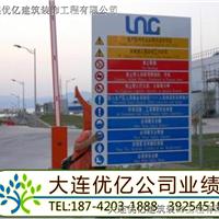 大连高新区工业园区路线指示牌厂家-优亿