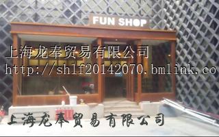 上海龙奉贸易有限公司