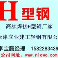 高频焊接H型钢厂家-高频焊接H型钢公司